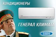 Кондиционеры в Светлогорске по оптовым ценам от первого импортера.