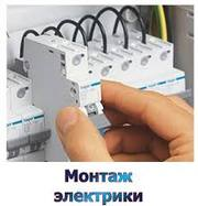 Электромонтажные работы,  электрика «под ключ».