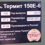 Фрезерно пильный станок Термит 150Е-6