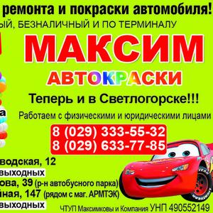 МАКСИМ АВТОКРАСКИ