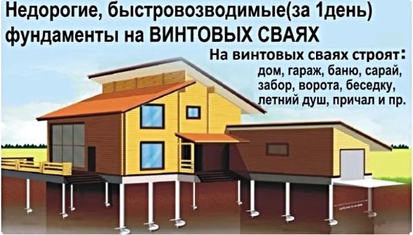 Свайный Фундамент*Дом*Баня. Светлогорск 4